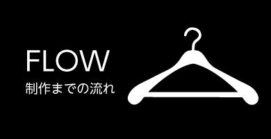 FLOW 制作までの流れ